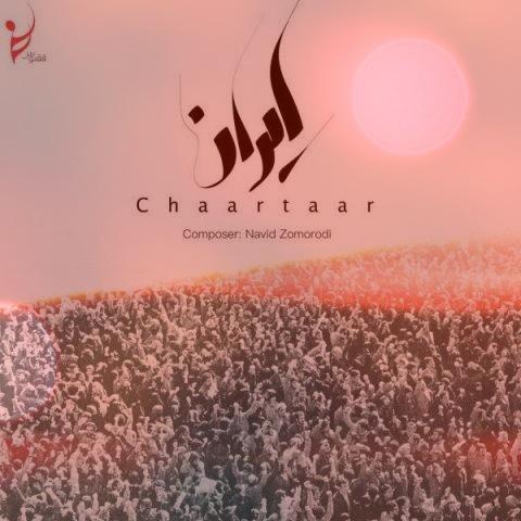 Chaartar Iran Rellmusic - دانلود آهنگ چارتار به نام ایران