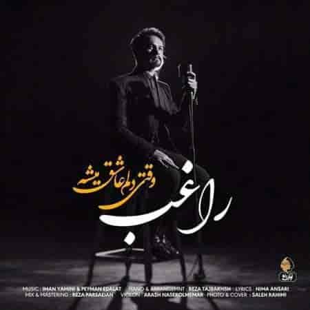 Ragheb Vaghti Delam Ashegh Mishe rellmusic - دانلود آهنگ راغب وقتی دلم عاشق میشه