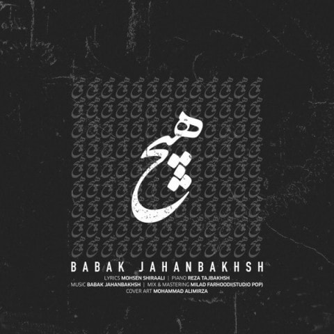 babak jahanbakhsh hich - دانلود آهنگ جدید بابک جهانبخش به نام هیچ